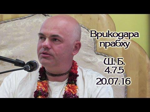 Шримад Бхагаватам 4.7.5 - Врикодара прабху