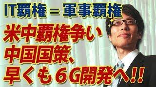 IT覇権=軍事覇権!米中覇権争い、中国は国策で『6G』開発へ|竹田恒泰チャンネル2
