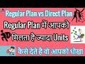 Direct Plan vs Regular Plan   Number of Units Biggest Misconception Explained