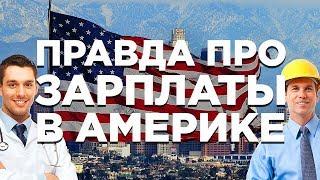 ЗАРПЛАТЫ В США | СКОЛЬКО ЗАРАБАТЫВАЮТ АМЕРИКАНЦЫ