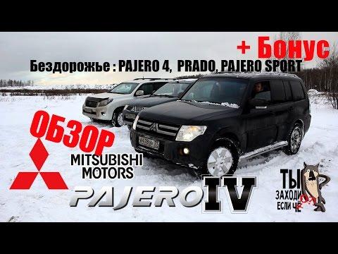 обзор Mitsubishi PAJERO