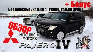 обзор Mitsubishi PAJERO 4 + Бездорожье: PRADO, PAJERO SPORT - В натуре надёжно !