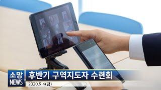 [소망교회] 후반기 구역지도자수련회 / 소망뉴스 / 2…