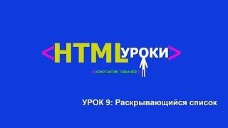раскрывающийся список html