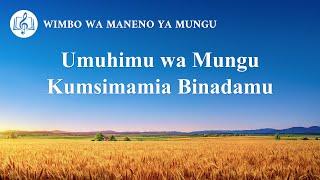 Swahili Gospel Song 2020 | Umuhimu wa Mungu Kumsimamia Binadamu (Onscreen Lyrics)
