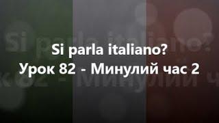Італійська мова: Урок 82 - Минулий час 2
