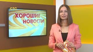 СТС Астрахань 19-09-19 Хорошие новости