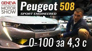 Гибридный спорткар 508 SPORT ENGINEERED в Женеве