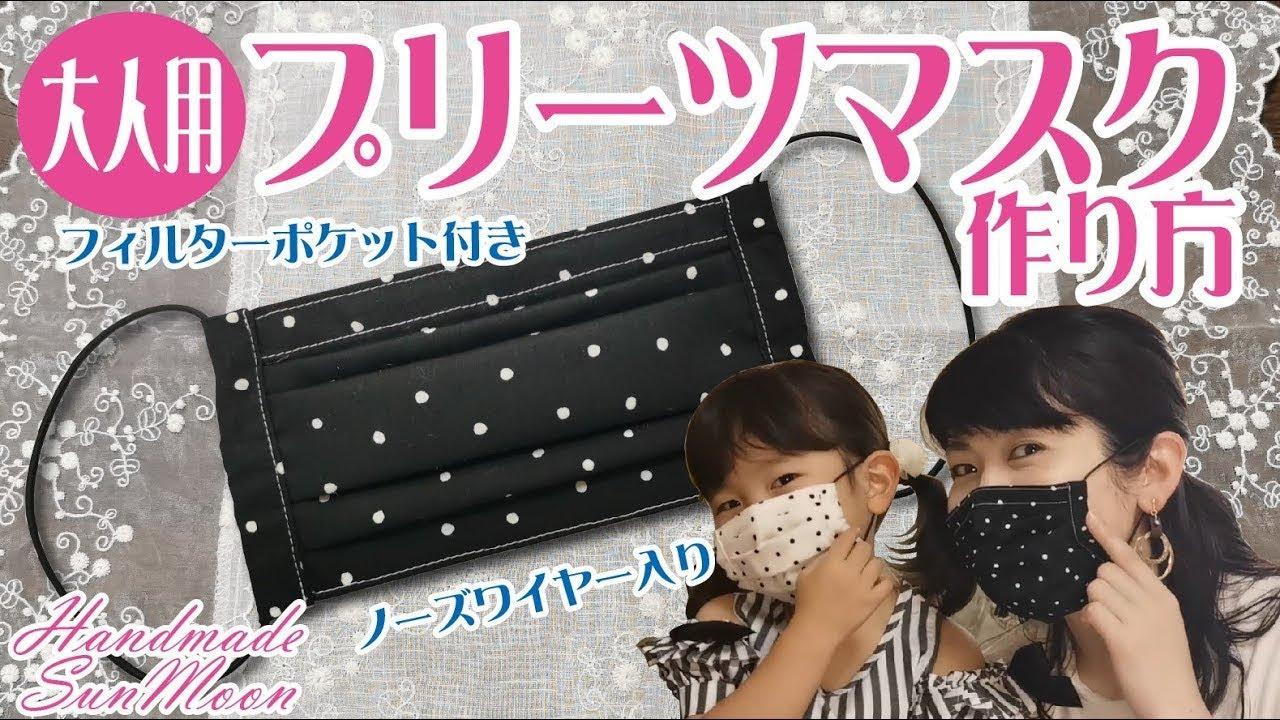 作り方 子供 マスク 用 プリーツ