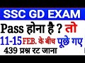 प छ गए प रश न SSC GD SSC GD CUTOFF 2019 11 15 Feb Asked Question Gk Math Hindi Science mp3