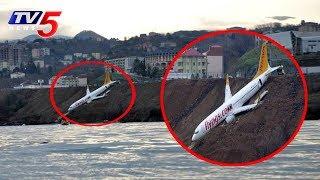 తృటిలో తప్పిన ఘోర విమాన ప్రమాదం..! | Plane Skids Off Turkish Runway on Black Sea coast | TV5 News