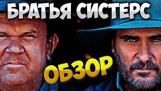Братья Систерс - обзор фильма