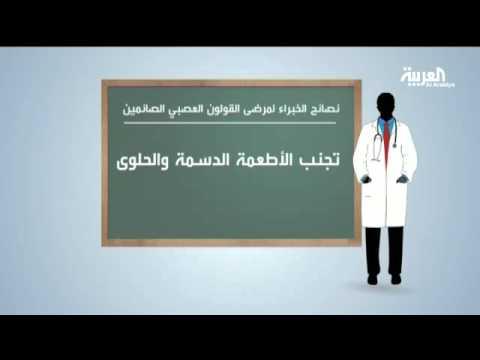 نصائح لمرضى القولون العصبي في رمضان Youtube