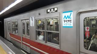 Osaka Subway 10 Series - Departing Namba Stn (Midosuji Line) 大阪市営地下鉄10系電車 御堂筋線