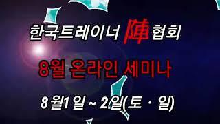8월세미나홍보영상# 한국트레이너진협회