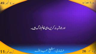 49: Surah Al-Hujurat Full with Urdu Translation and Recitation of Sheikh Sameer Al-Bashiri HD