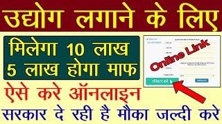 उद्योग लगाने के लिए सरकार दे रही है 10 लाख रुपये ऐसे करे ऑनलाइन आवेदन, उद्यमी योजना dshelpingforever