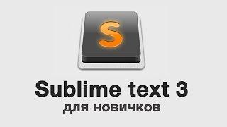 Sublime text 3 - для новачків