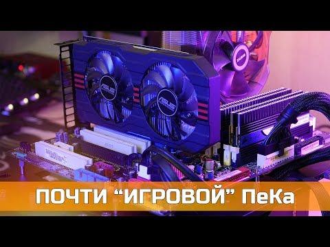 """""""ИГРОВОЙ"""" КОМПЬЮТЕР НА 775 СОКЕТЕ"""