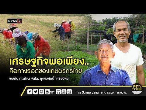เศรษฐกิจพอเพียง..คือทางรอดของเกษตรกรไทย : สภากาแฟ COFFEE TALK 14/03/2019