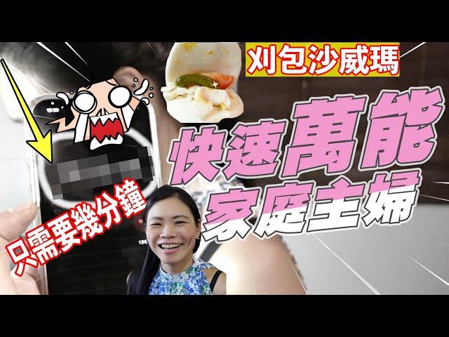這個速度很驚人😵老婆用台灣土雞做出三道土耳其菜🇹🇷🐔🇹🇼【TAIWAN CHICKEN COOKING RECIPE✌️】
