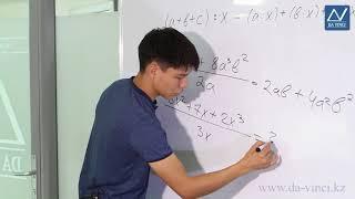 7 класс, 26 урок, Деление многочлена на одночлен