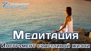 Вебинар -эзотерика, биоэнергетика. Медитация - инструмент счастливой жизни Сергей Ратнер