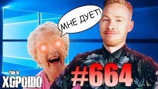 This is Хорошо - ВОЙНА ЗА ОКНО #664