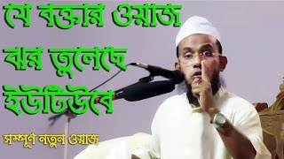 যে বক্তার ওয়াজ ঝর তুলেছে ইউটিবে আপনিও শুনুন ভাল লাগবে | bangla waz 2017 Kawser Ahmed Hasani | 2017