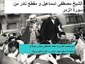 الشيخ مصطفى اسماعيل  تلاوة خارجية من اواخر سورة الزمر
