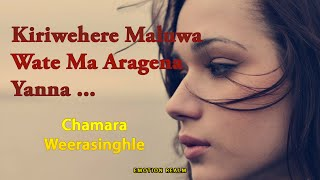 Kiriwehere Maluwa Wate - Chamara Weerasinghe [Emotional MP3 Song]