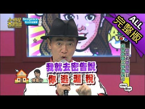 【完整版】租到久病成醫!租屋族藝人慘痛史!2019.03.22小明星大跟班