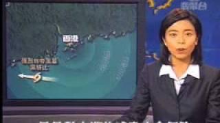 2002-09-11 強烈熱帶風暴黑格比.asf