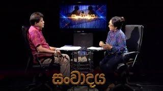 Sanwadaya - (2019-04-18) | ITN Thumbnail