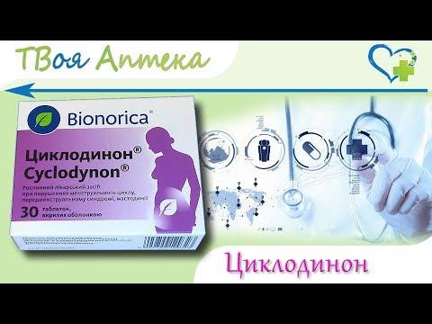 Циклоденон таблетки - показания (видео инструкция) описание, отзывы
