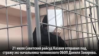 Суд отправил под стражу и о  начальника челнинского ОБОП в СИЗО, а его зама под домашний арест