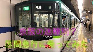 【京阪の迷種別】区間急行に乗ってみた