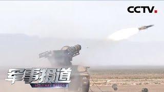 《军事报道》 20190616| CCTV军事