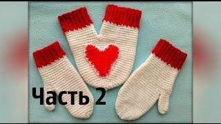 Варежки для влюблённых. Часть 2. Mittens for lovers. Part 2