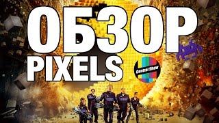 Пиксели / Pixels (2015) - Обзор: Смотреть или нет?