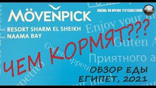 Отель Movenpick Resort Sharm El Sheikh 5 Обзор еды Египет 2021