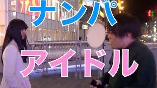 ナンパ対決。ジョーブログvs近代BOYS【アイドルナンパ】 thumbnail
