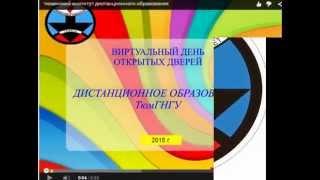 Заочное дистанционное образование, ТюмГНГУ