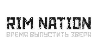 Баскетбольный лагерь RIM NATION 2017