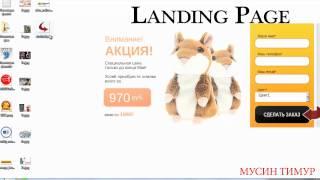 Как создать Landing page: Часть 6. Создание Видео блока