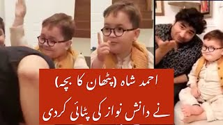 Ahmed Shah Pathan ka Bacha Playing with Yasir Nawaz & Danish Nawaz | New Pathan Ka Bacha Funny video