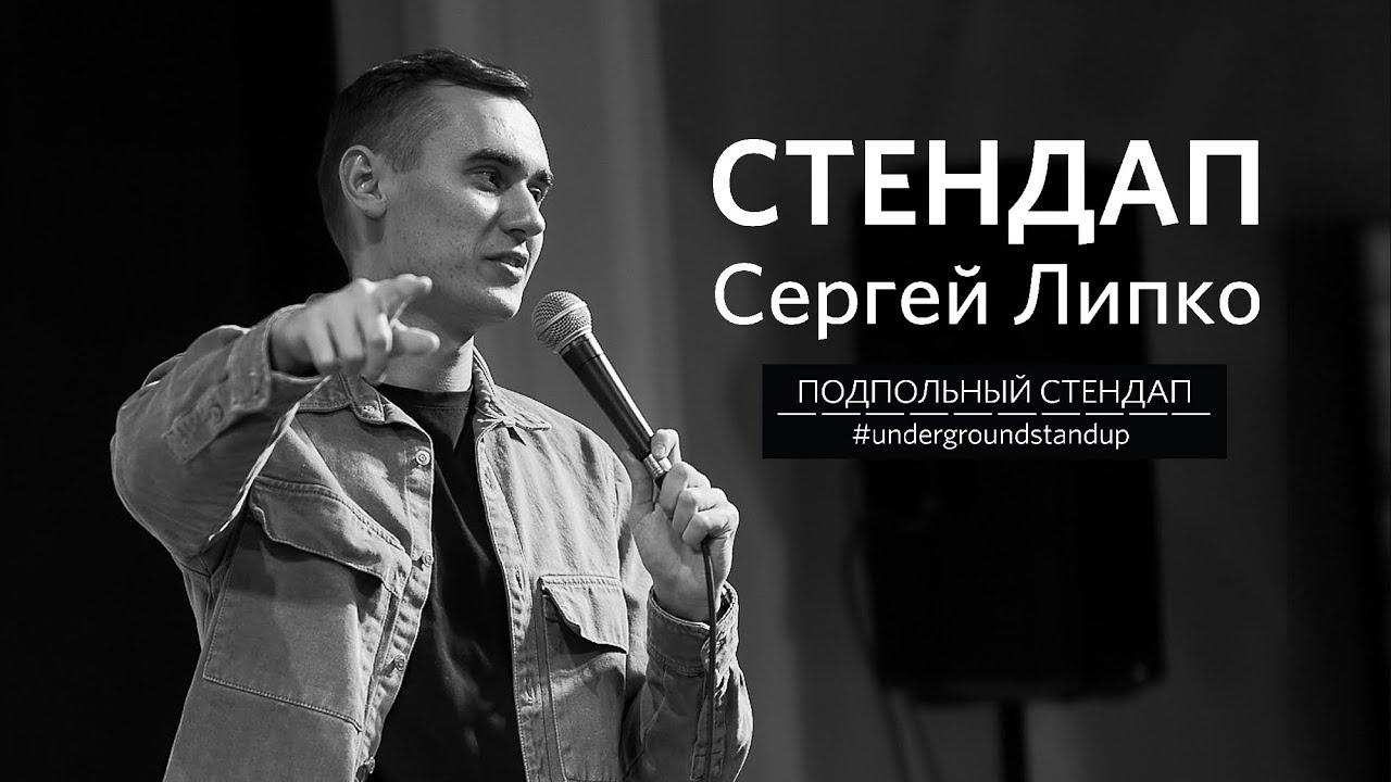 Сергей Липко - стендап про мусоропровод, paypass и домашних животных   Подпольный Стендап