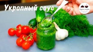 Укропный соус  Супер добавка для многих блюд  Garlic Sause