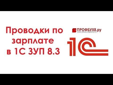 Проводки по зарплате и оценочные обязательства в 1С ЗУП 3.0 - Самоучитель 1С ЗУП 8.3