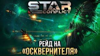 Star Conflict - Рейд на 'Осквернителя'